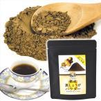 鹿児島産 熟成黒しょうがパウダー 4袋(1袋20g)生姜 メール便 国華園