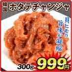 ホタテチャンジャ 300g ほたて 韓国 珍味 冷凍