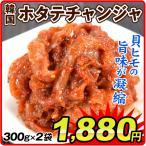 ホタテチャンジャ 600g (300g×2袋) ほたて 韓国 珍味 冷凍