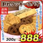 割れクッキー&パイ 1袋 (300g) 訳あり お菓子 スイーツ 送料無料 メール便