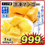 インド産 冷凍マンゴー 1kg(500g×2袋) 冷凍便 あすつく