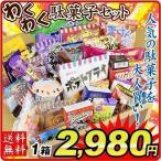 わくわく駄菓子セット 1箱 詰め合わせ おまかせ 人気 大人買い 駄菓子 まとめ買い お菓子セット 差し入れ