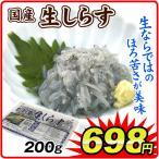 広島産 生しらす 1パック (200g) 冷凍便 大特価 【数量限定】国華園