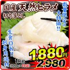 お買得 天然ヒラメ切落とし 1kg(100g×10袋) 冷凍便 刺身 ご家庭用 訳あり 食品 国華園