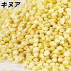 キヌア 送料無料 500g スーパーフード ホワイトキヌア キノア  「21世紀の主要食」と言われる高栄養雑穀!