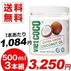 ココナッツオイル 500ml×3本セット(1本あたり/1084円) 送料無料 エキストラヴァージン ココナッツオイル 食用 激安