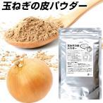健康食品 玉ねぎの皮パウダー 100g×5袋 伝承された自然食品 健康美容 いつものお料理に 健康習慣 タマネギ