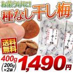 種なし干し梅 200g×2袋 (メール便/送料無料) ※メール便商品のため代金引換不可