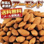 アメリカ産 アーモンド(無塩・素焼き) 500g 1袋 メール便 送料無料