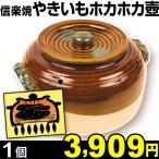 信楽焼 やき芋ホカホカ壺 食品1個