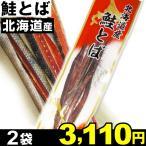 北海道産  鮭とば 2袋