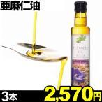 カナダ産 亜麻仁油 3本