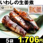 いわしの生姜煮 5袋