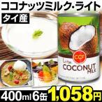 ココナッツミルク タイ産 ココナッツミルク・ライト 6缶 食品
