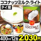 ココナッツミルク タイ産 ココナッツミルク・ライト 12缶 食品