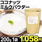 ココナッツミルクパウダー 1袋 食品(賞味期限2017年5月)