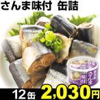 缶詰 さんま缶詰・味付 12缶 食品