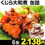 缶詰 元祖くじら屋缶詰・大和煮 6缶 食品