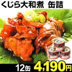 食品 元祖くじら屋缶詰・大和煮 12缶