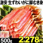 かに 激安 生ずわいがに 脚むき身 500g 1組 冷凍 蟹 食品