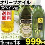 スペイン産 オリーブオイル 1L×1本 【送料無料】 エクストラ ヴァージン オリーブオイル