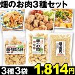 大豆ミート 畑のお肉3種セット3種3袋