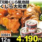 缶詰 「元祖くじら屋」 缶詰・大和煮 12缶 食品◆