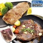 牛肉 満腹ステーキセット 2種1組 冷凍便 Tボーンステ