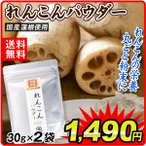 パウダー 国産 れんこんパウダー 2袋 (1袋30g) 【メール便】 送料無料 食品 国華園