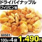 ドライフルーツ フィリピン産 ドライパイナップル 4袋 (1袋100g) 食品 国華園