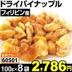 ドライフルーツ フィリピン産 ドライパイナップル 8袋 (1袋100g) 食品 国華園