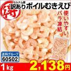 えび 訳あり ボイル むきえび 1袋(1袋1kg) 冷凍便  国華園