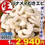 冷凍バナメイ むき生エビ 1kg×1袋  サラダ パスタ 炒飯 お好み焼き 冷凍便 食品 国華園