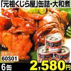 缶詰 「元祖くじら屋」 缶詰め・大和煮 6缶 食品 国華園