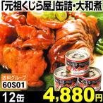 缶詰 「元祖くじら屋」 缶詰め・大和煮 12缶 食品 国華園