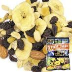 ナッツ トレイルミックス 5袋 (1袋180g入り) ドライフルーツ ミックスナッツ 食品 国華園