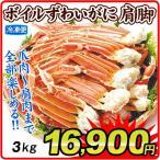 かに 蟹 カニ ボイル ずわいがに 肩付き脚 2.8kg (1箱あたり5〜7肩入り) 冷凍便 食品 国華園