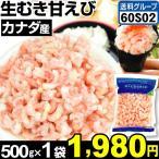 えび 生むき 甘えび 1袋 (1袋500g入り) 冷凍便 食品 国華園