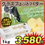 グラスフェッドバター(1kg)1個 ニュージーランド産 無塩バター 無添加 冷凍便 バター 食品 国華園