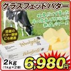 グラスフェッドバター(2kg)1kg×2個 ニュージーランド産 無塩バター 無添加 冷凍便 バター 食品 国華園