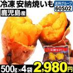 冷凍 安納 焼きいも 4袋 (1袋500g入り) 冷凍便 食品 国華園