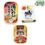 缶詰 うま味いわし缶詰セット 3種3缶1組 食品 国華園