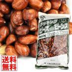 ラッカセイ 落花生(ドライパック) 1袋 (1袋1kg入り) 大袋 食品 国華園