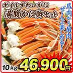 かに ボイルずわい満腹蟹脚セット 10kg1組(5kg×2箱) 冷凍便 国華園