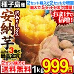安納芋 1kg 送料無料 2セット以上でおまけ付 安納芋 種子島産 ★究極のさつまいも 極甘蜜芋 中園ファームさん 早割