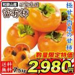 和歌山産 大特価 ご家庭用 富有柿 7.5kg 1箱 かき カキ