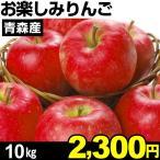 りんご 青森産 お楽しみ 赤りんご 10kg1組