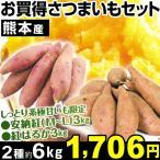 熊本産  お買得さつま芋セット 2種6kg1組