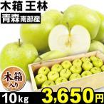 青森南部産  木箱王林 10kg1箱