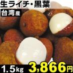 ライチ 台湾産 生ライチ 黒葉 1.5kg 1箱 冷蔵 食品